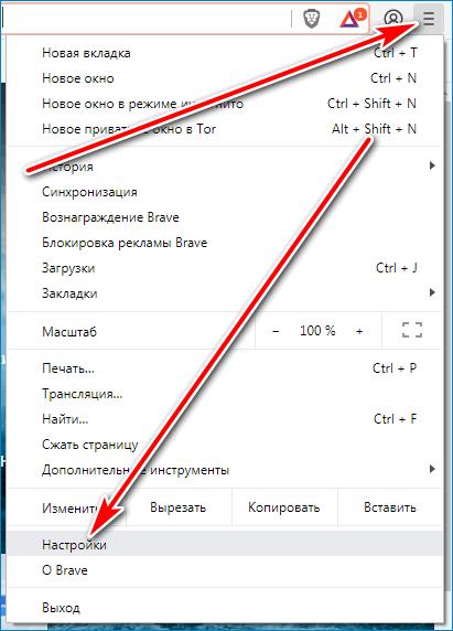 Настройка Brave Browser