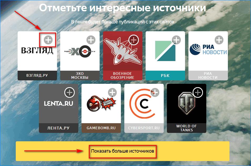 Настройка Дзен в Mozilla Firefox