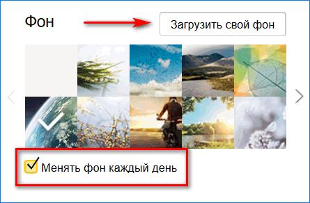 Настройка фона в визуальных закладках Mozilla Firefox