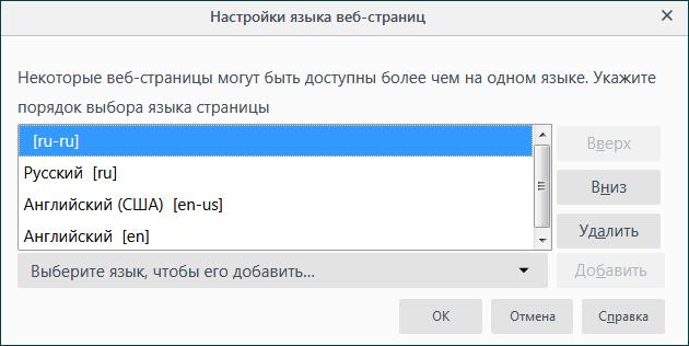 Настройка языка веб страниц