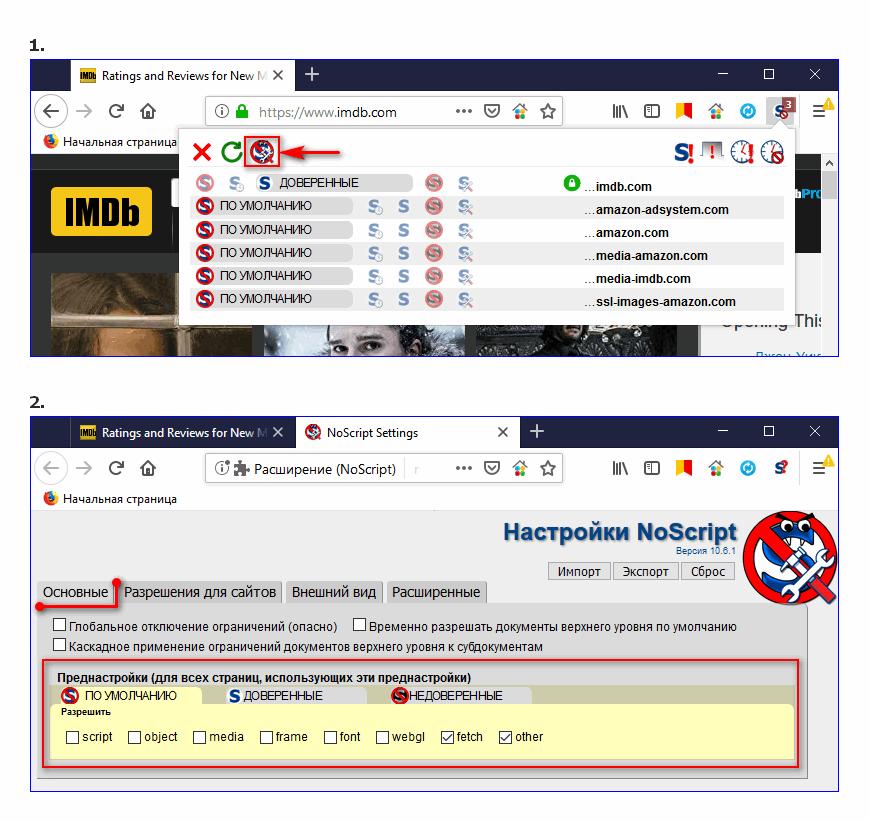Настройка NoScript для Firefox