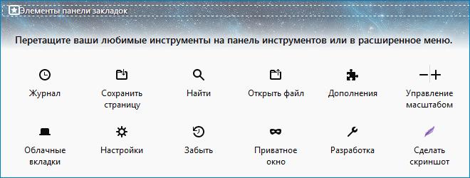 Настройка панели Firefox Quantum