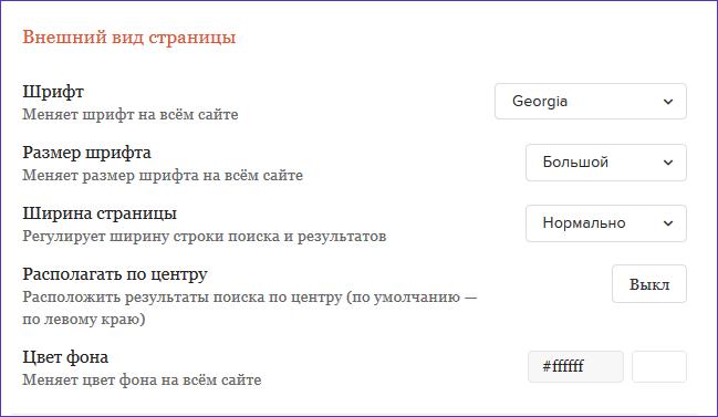 Настройка шрифта Tor