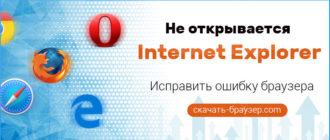 Не открывается Internet Explorer — как исправить ошибку браузера