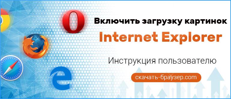 Необходимо включить загрузку картинок в Internet Explorer — инструкция пользователю