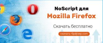 NoScript для Mozilla Firefox скачать бесплатно