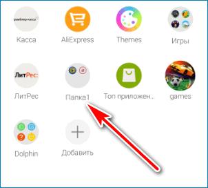Новая папка Dolphin Browser