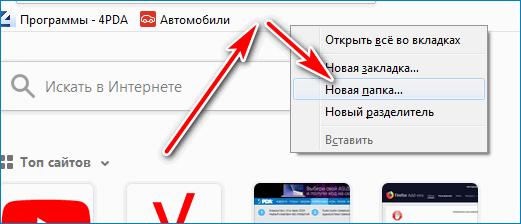 Новая папка Mozilla Firefox