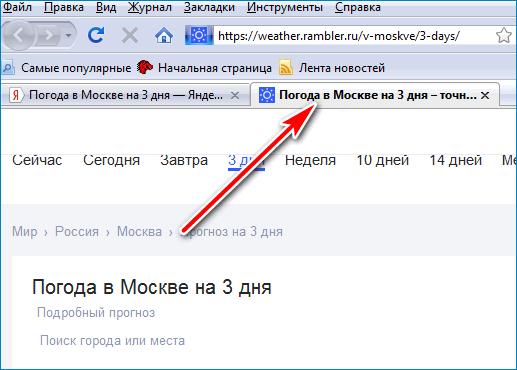 Новая вкладка Mozilla Firefox