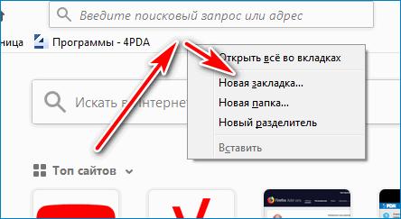 Новая закладка Mozilla Firefox