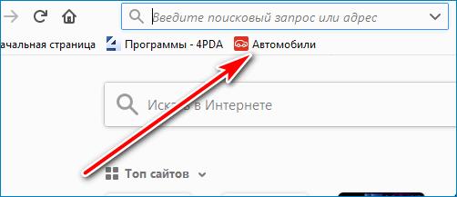 Новый элемент Mozilla Firefox