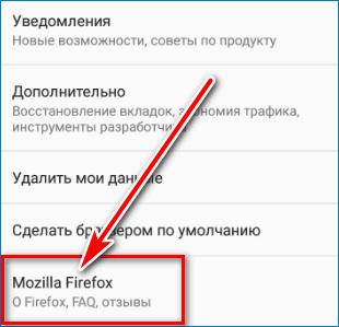 О браузере Mozilla Firefox