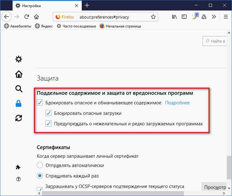 Обеспечение безопасности в Mozilla Firefox
