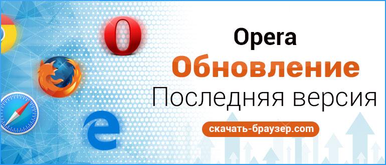 Обновление браузера Opera до последней версии