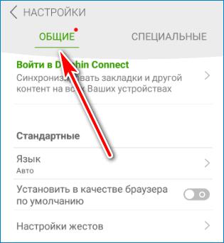 Общие Dolphin Browser