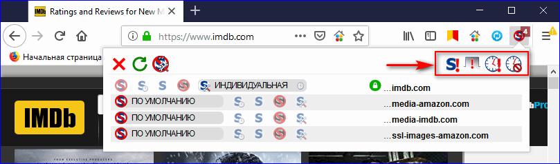 Общие преднастройки NoScript для Firefox