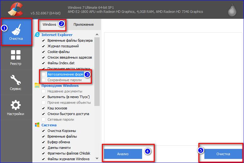Очистка паролей в Internet Explorer