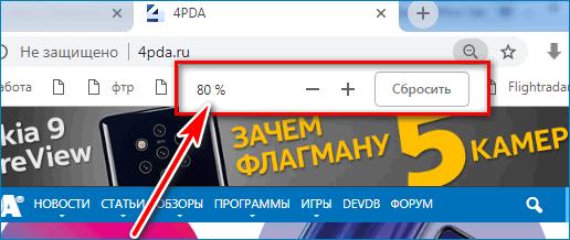 Окно масштабирования Epic Browser