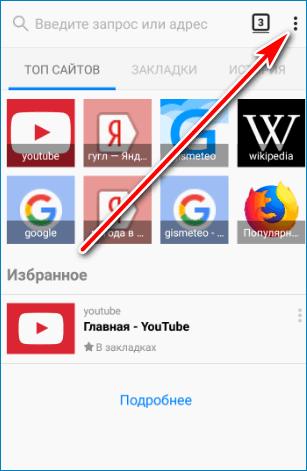 Опции Mozilla Firefox