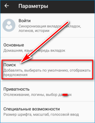 Опции поиска Mozilla Firefox