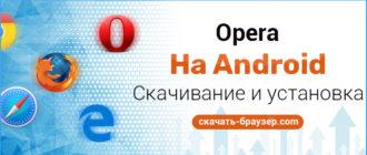 Opera для Android скачать бесплатно