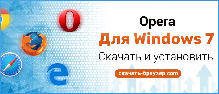 Opera для Windows 7 скачать Браузер для компьютера