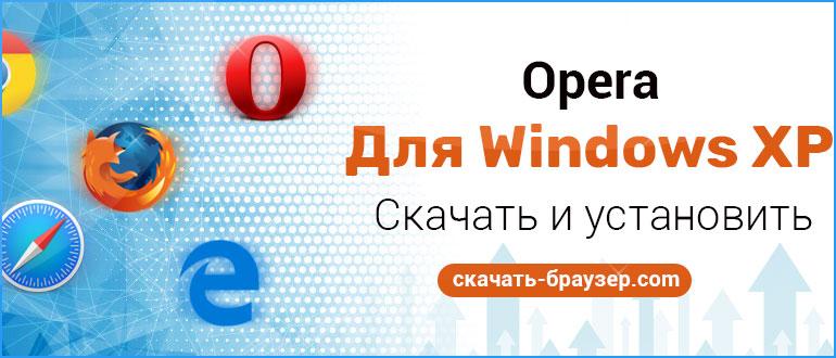 Opera для Windows XP скачать русскую версию браузера