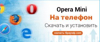 Opera Mini скачать приложение на телефон бесплатно