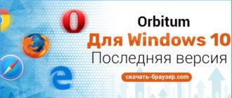 Orbitum для Windows 10
