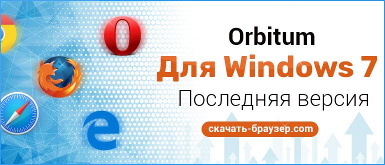Орбитум для Windows 7