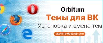 Orbitum темы для Вконтакте для браузера