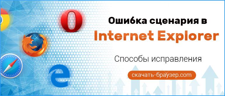 Ошибка сценария в Internet Explorer — способы исправления ошибок браузера