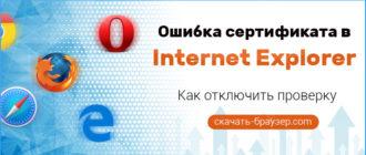 Ошибка сертификата в Internet Explorer — как отключить проверку сертификатов