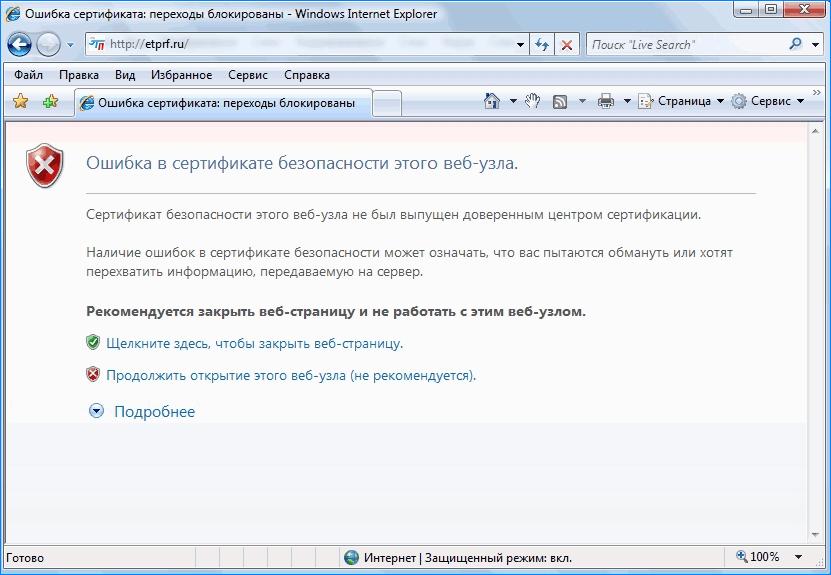 Ошибка сертификата в Internet Explorer