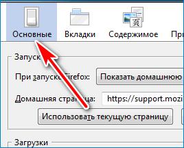 Основные Mozilla Firefox