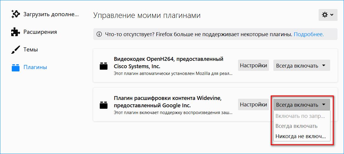 Отключение плагинов в Mozilla Firefox
