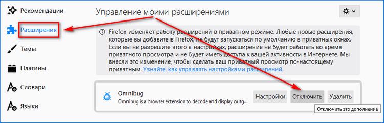 Отключить дополнение в Firefox