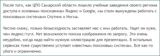 Отзыв о поисковой системе