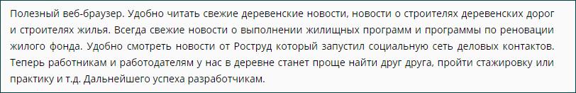 Отзывы о свежих новостях Спутник