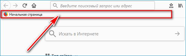Панель Mozilla Firefox