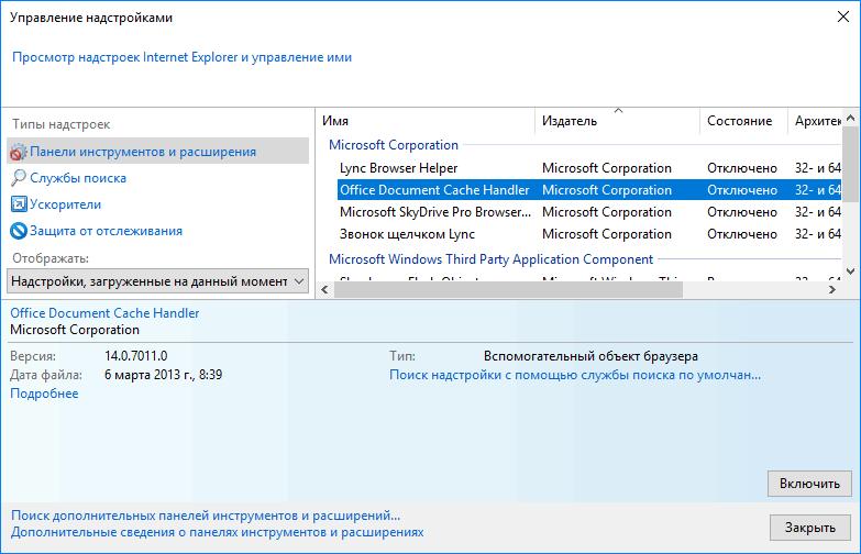 Панель управления расширениями в IE