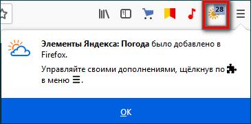 Панель задач Firefox