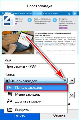 Панель закладок Mozilla Firefox