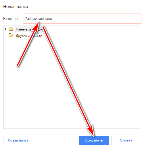 Папка Brave Browser