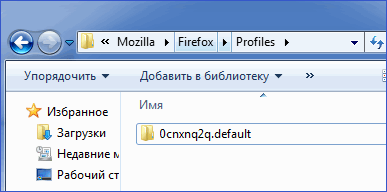 Папка профиля Mozilla Firefox