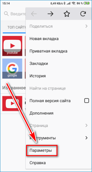 Параметры Mozilla Firefox