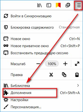 Переход в дополнения Mozilla Firefox
