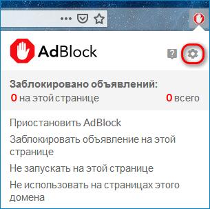 Переход в настройки Adblock