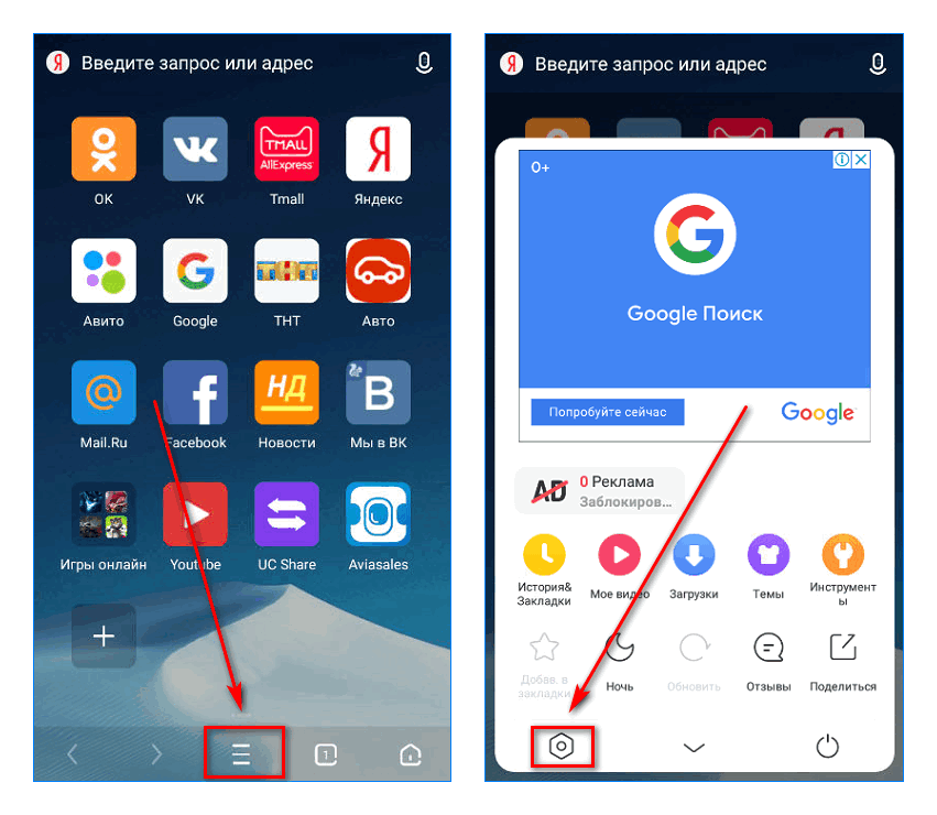 Переход в настройки US Browser